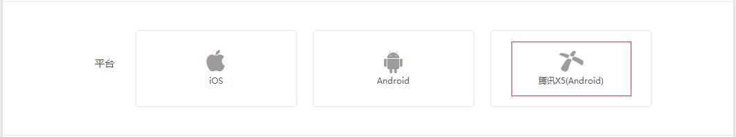 "在平台选择处勾选""腾讯X5\(Android\)"""