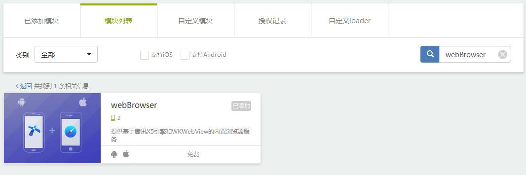 """搜索""""webBrowser""""模块,并勾选"""